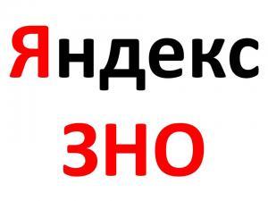 Яндекс.ЗНО